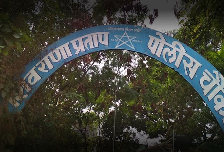 Shivrana Pratap Police Station