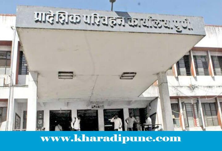 Pune RTO